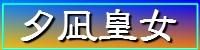 「夕凪皇女」(ゆうなぎこうじょ)